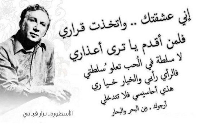 صورة شعر غزل نزار قباني , اشعار نزار قباني الرائعة