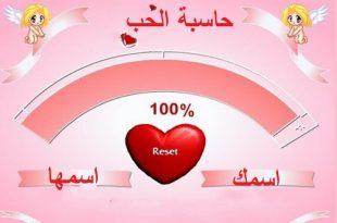 صورة نسبة الحب , تعرف علي حبك ونسبته