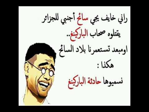 صورة صور جزائرية مضحكة , اضحك من قلبك