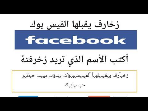 صورة اسماء مزخرفة يقبلها الفيس بوك , ميز حسابك بزخرفة اسمك 4352 2