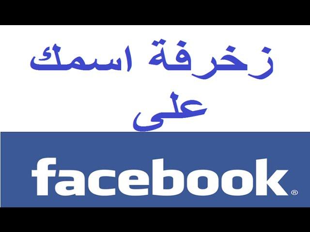 صورة اسماء مزخرفة يقبلها الفيس بوك , ميز حسابك بزخرفة اسمك 4352 3