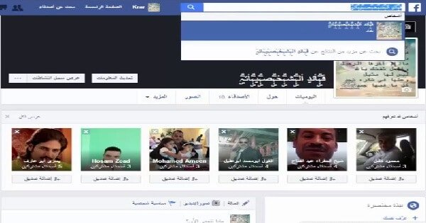 صورة اسماء مزخرفة يقبلها الفيس بوك , ميز حسابك بزخرفة اسمك 4352 4