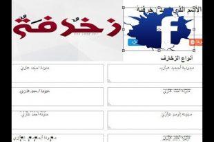 صورة اسماء مزخرفة يقبلها الفيس بوك , ميز حسابك بزخرفة اسمك