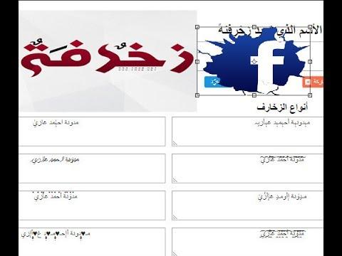 صورة اسماء مزخرفة يقبلها الفيس بوك , ميز حسابك بزخرفة اسمك 4352