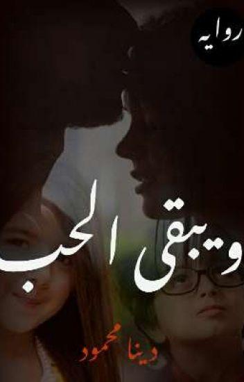 صورة روايات سعوديه , روايات رومانسيه سعوديه