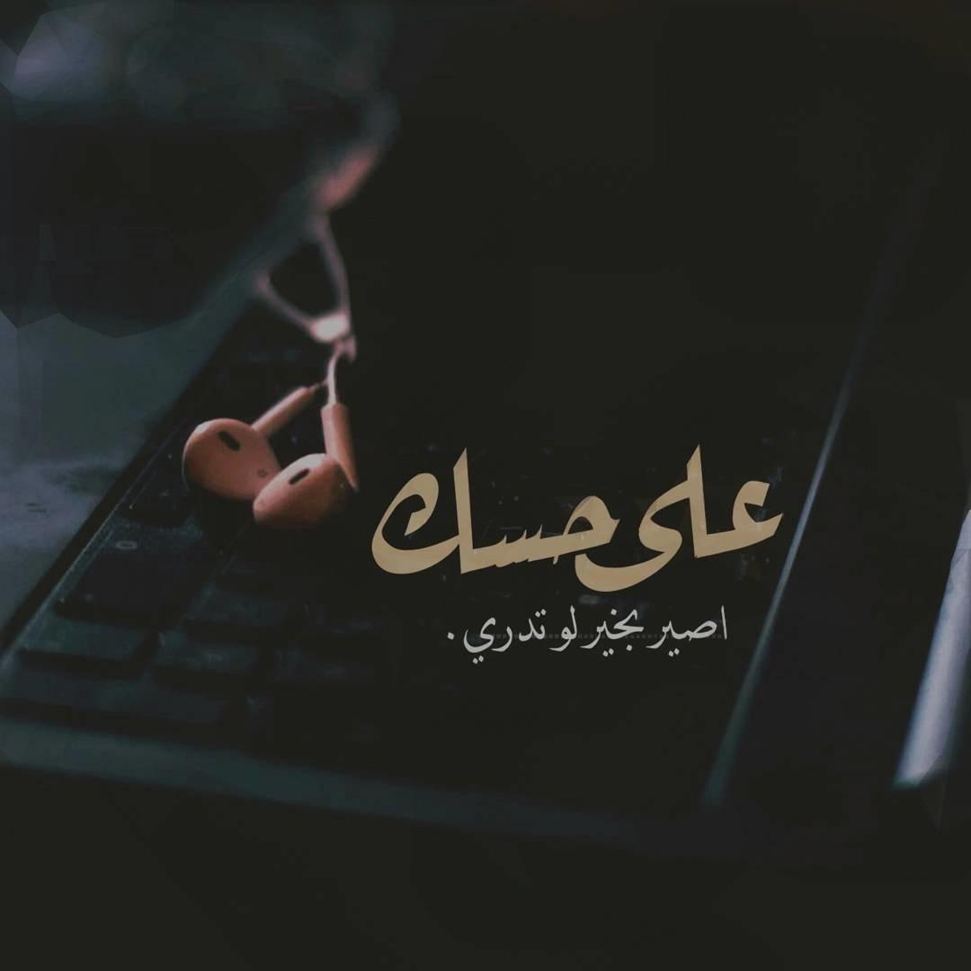 صورة صور كلام في الحب , الحب علي اصوله 4605 6
