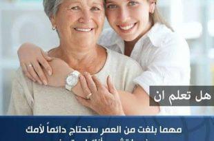 صورة هل تعلم عن الام , معلومات قيمة عن الام