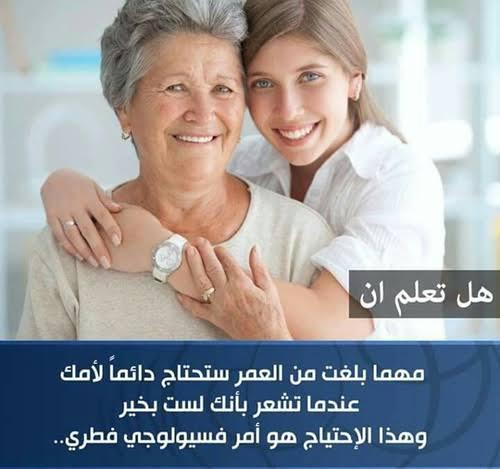 صورة هل تعلم عن الام , معلومات قيمة عن الام 4685