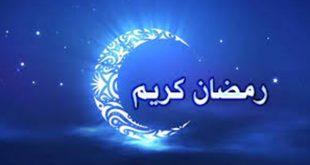 شهر رمضان 2019 , من اركان الاسلام الخمسه