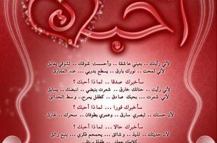 صورة رسائل حب وعشق , كلام العشاق الجميل