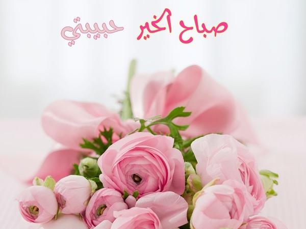 صورة صباح الورد حبيبتي , تهاني الصباح للاحبه