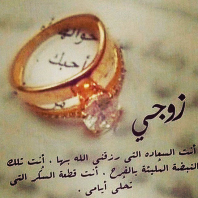 صورة كلمات بمناسبة عيد الزواج , عيد زواج سعيد