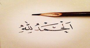 صورة دعاء الحمد لله , صور جميلة لكلمة الحمد لله