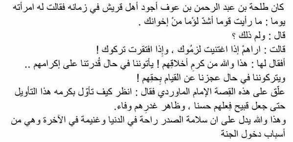 صورة قصة قصيرة عن الكرم , الكرم صفه حميده