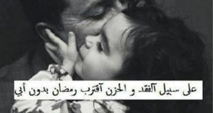 صورة رمضان بدون ابي , رمضان شهر الصيام و الغفران