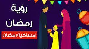صورة امساكية رمضان 2019 ليبيا , مظاهر الاستعداد لشهر الخير
