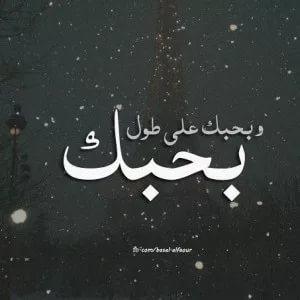 صورة صور كلمة بحبك , اجمل صور لاجمل كلمة في الكون 5330 2