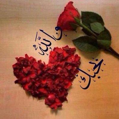 صورة صور كلمة بحبك , اجمل صور لاجمل كلمة في الكون 5330 3