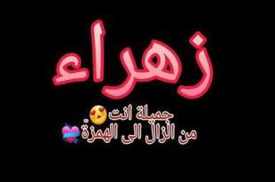 صورة معنى اسم زهراء , اسماء بنات رسول الله