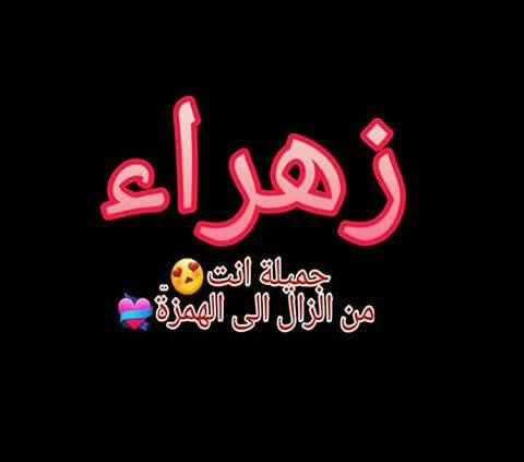معنى اسم زهراء اسماء بنات رسول الله اقتباسات