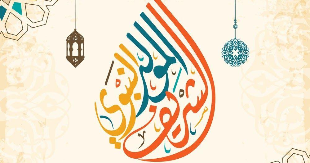 صورة صور المولد النبوي الشريف , مولد اشرف المرسلين