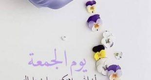 صورة صور عن يوم الجمعه , كلمة جمعة مباركة