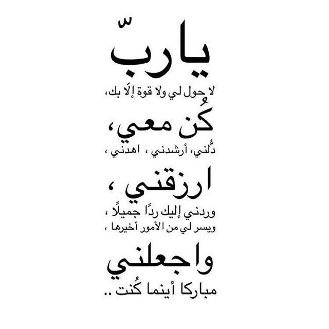 صورة دعاء الفجر , اجمل الادعية المستجابة في الفجر