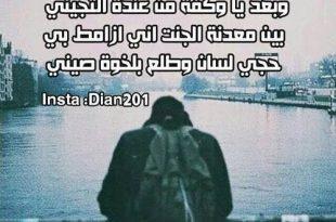 صورة شعر عتاب عراقي , اشعار حزينة روعه