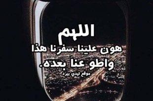 صورة دعاء سفر ,اقوى الادعية الماثورة عن السفر