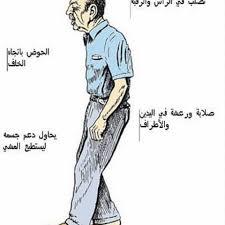 صورة مالاتعرفه عن الشلل الرباعى , مرض باركنسون