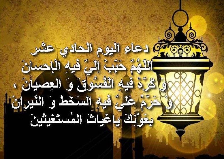 صورة الدعاء المسجاب فى رمضان , ادعية رمضان مكتوبة