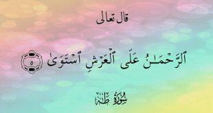 عجائب قدرة الله في الكون , الرحمن علي العرش استوي
