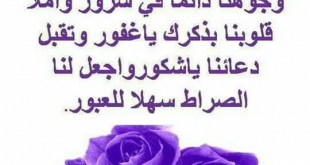 جمعه مباركه ,كلام في يوم الجمعة