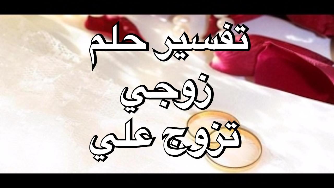 صورة فسر حلمك , تفسير حلم زواج الرجل على زوجته 11397 1