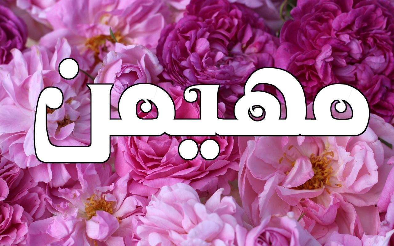 صورة معنى اسم الله المهيمن 11152 1