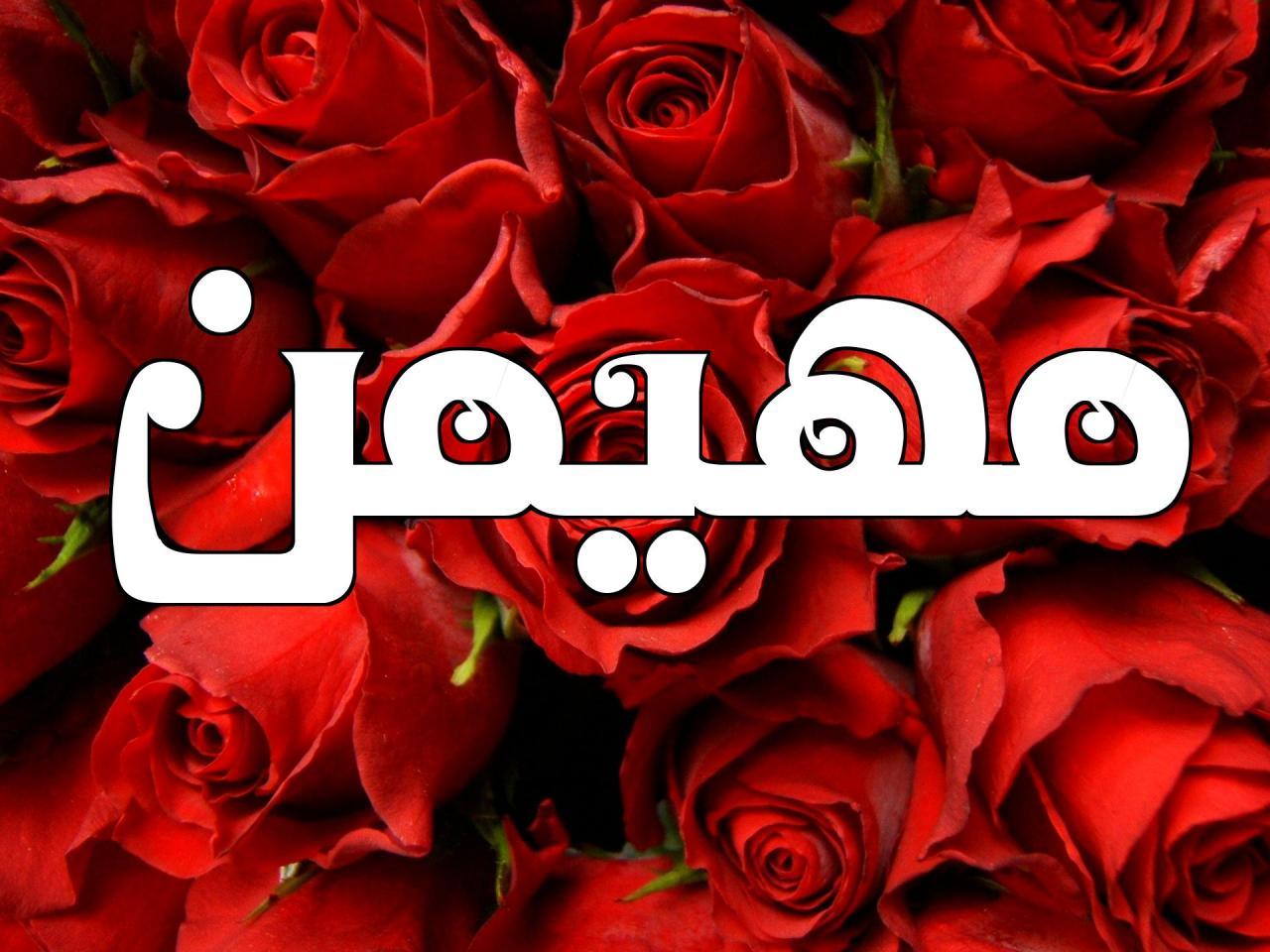 صورة معنى اسم الله المهيمن 11152 2