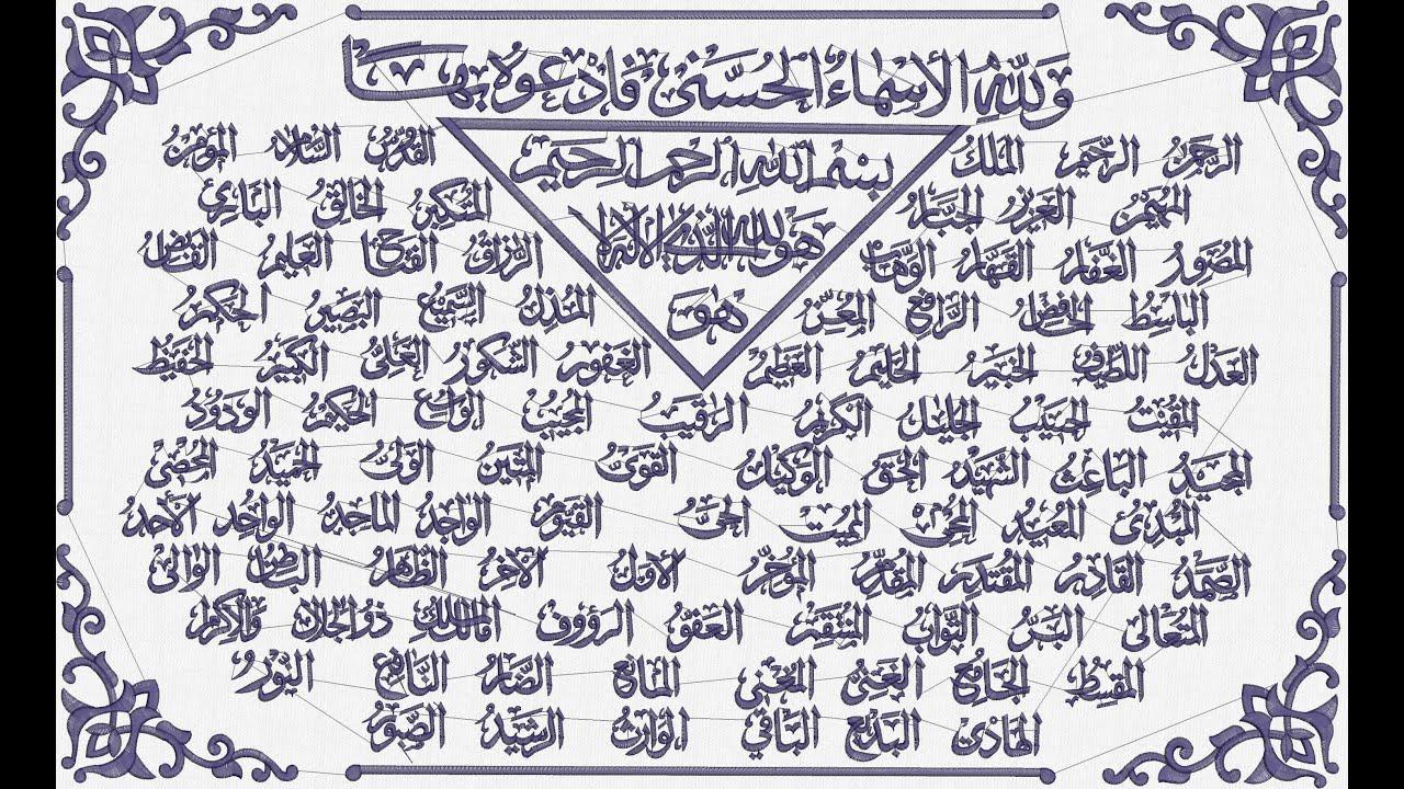 صورة معنى اسم الله المهيمن 11152 6