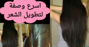 افضل واسرع طريقة لتطويل الشعر
