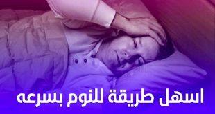 اسهل طريقة للنوم
