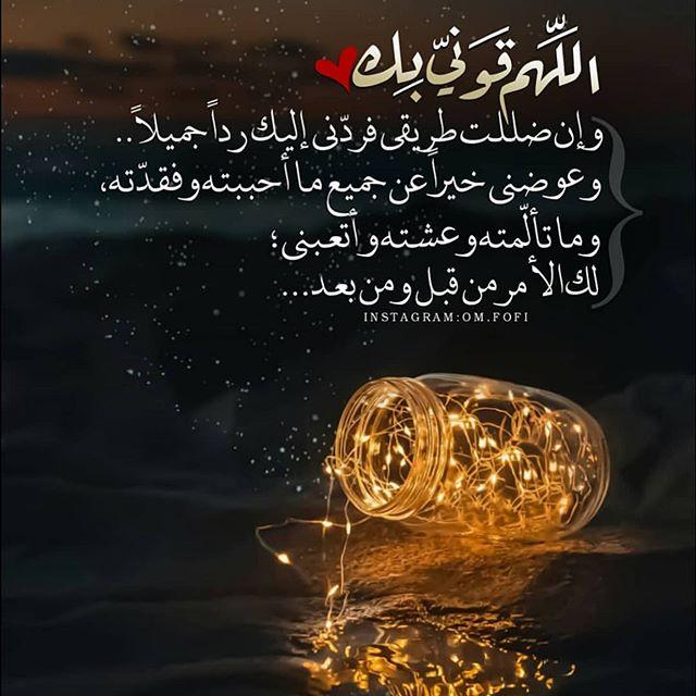صورة رمزيات دعاء انستقرام 10621 5