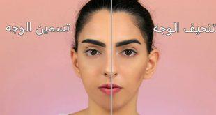 طريقة تسمين الوجه