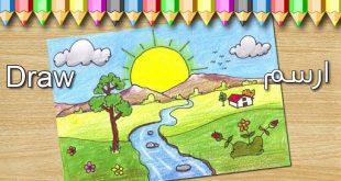رسم منظر طبيعي للاطفال