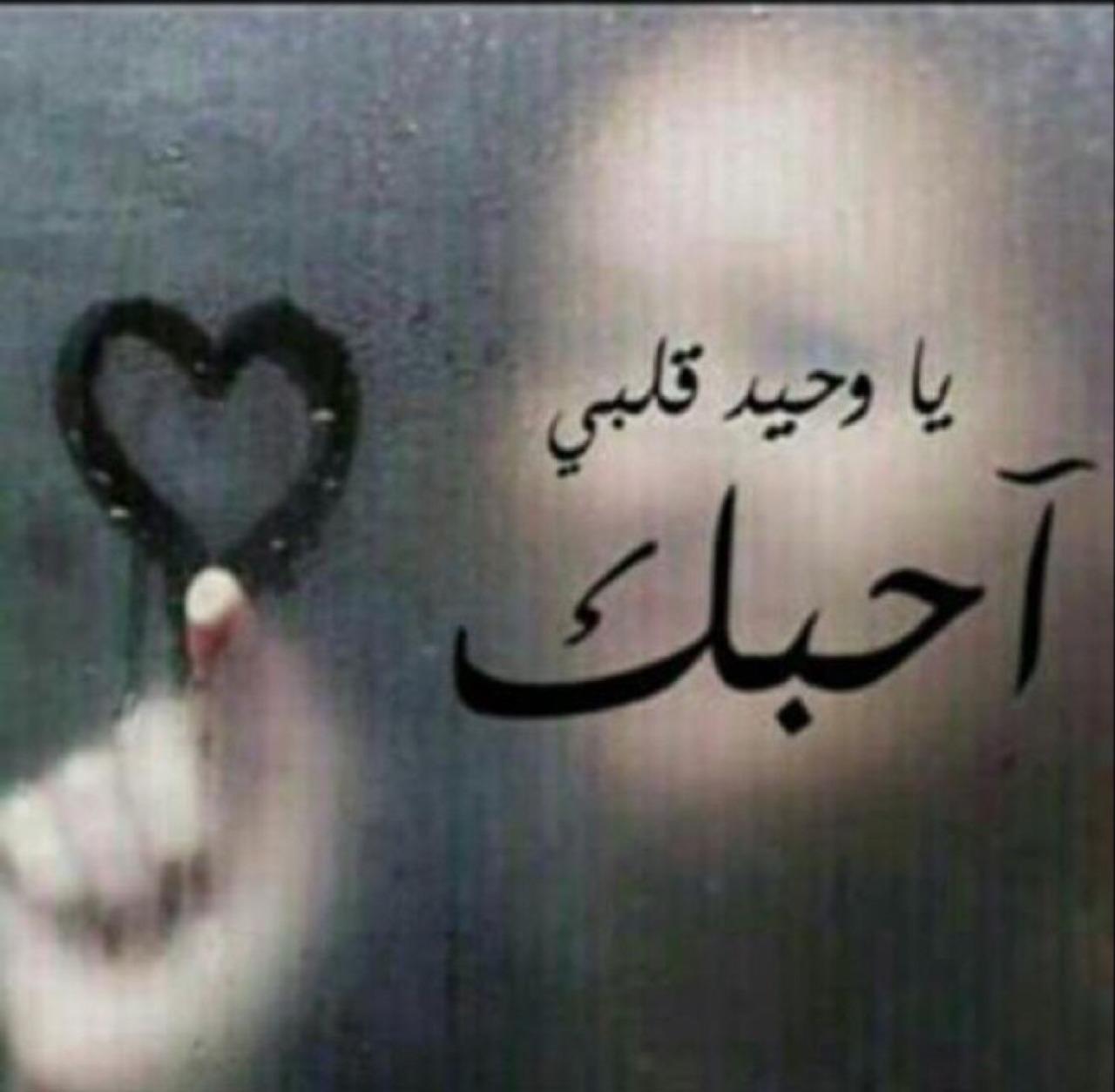 صورة احبك حبيبي 6267 3