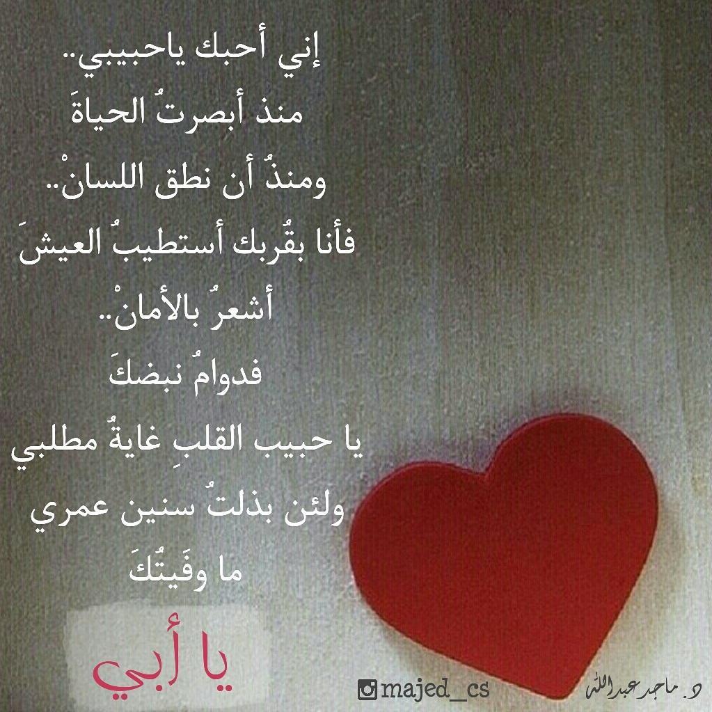 صورة احبك حبيبي 6267 8
