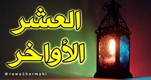 العشر الاواخر من رمضان