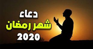 دعاء رمضان كريم