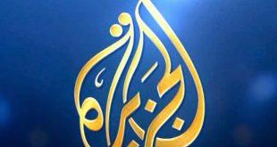 صورة تابع هذه القناه رائعه , تردد قناة الجزيرة 2058 1 310x165