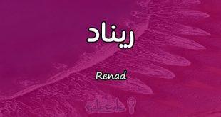 معنى اسم ريناد , من اجمل الاسماء الجديدة