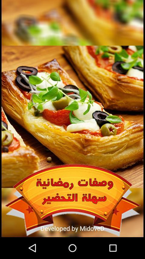 صورة اكلات رمضانيه سهله وسريعه ولذيذه , مش هتقدر تقاوم الطعم و الريحة 6451